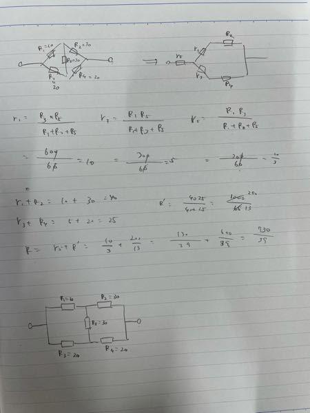 合成抵抗を求めなさい。(問は一番下の図、上部分は自分が解いたもの)電気回路の問題なのですが回路図を変換して、Δ→Y変換を行いと丁寧に解いて解は出たのですが選択肢にその数字がないため行き詰まってしまいまし た何度も見直しましたが計算ミスと思うのでやり方が間違っていると思うのですが… どなたかご教授いただけると幸いです。