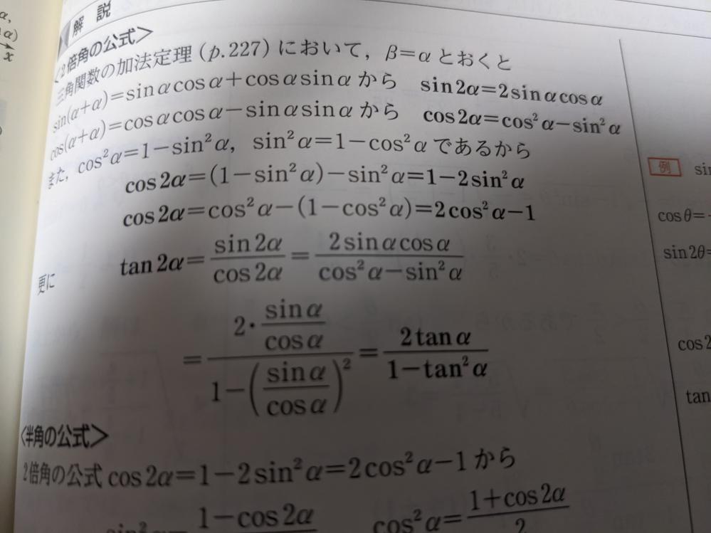 青チャートで見たtanの2倍角の証明なのですが、2sinαcosα/cos^2α-sin^2αというところから次の式への変形してる所が分かりません。 どなたか教えて下さい。