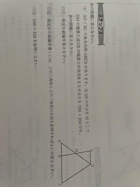 中学2年の数学問題を教えて頂きたいです。 写真の(1)の①を教えてください。 よろしくお願いします。