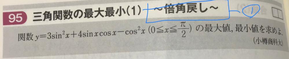 数学Ⅱ、三角関数の質問です。 ①の「倍角戻し」とはどういう意味ですか。教えてください。よろしくお願いします。