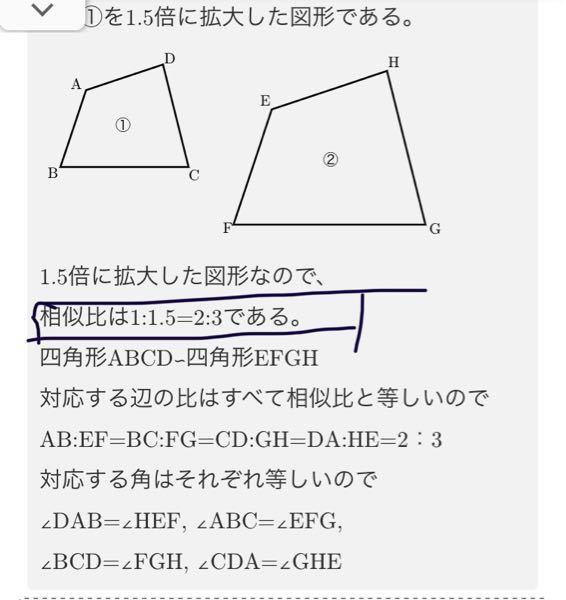 相対比について 四角で囲った所なんですが、1:1.5でいいはずなのに=で2:3と書いてあります。どっちでも良いのですか? それとも1:1.5=2:3と書くのが正解なんですか?