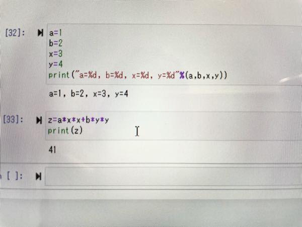 python初心者です。 「整数データa,b,x,yをこの順に入力し、z=ax*2+by*2を計算して表示するプログラムを作成し、実行せよ。 ・x2乗はx*xと書けば良い ・プログラムは下記のように正しい実行結果が表示されることを確認してから提出すること a=1, b=2, x=3, y=4→z=41 」 という課題があるのですがこの場合、下記の画像のような書き方で合っているのでしょうか。 どなたか教えていただけると幸いです。