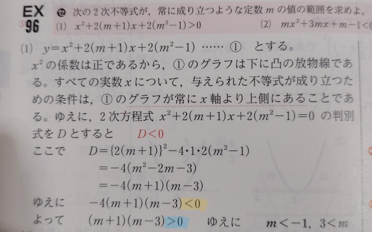 ❗❗2次不等式について緊急でお願いします❗❗ 黄色の蛍光ペンの不等号が青の蛍光ペンのところでは反対向きになっているのですがなぜでしょうか教えてください!