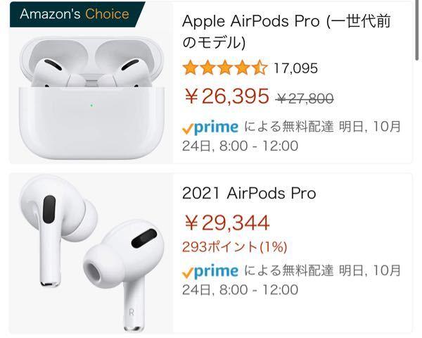 AmazonでAirPods proと検索をすると2021年モデルと一世代前のモデルというものがでてくるのですが何が違うのでしょうか?