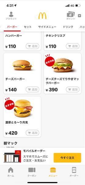 マクドナルドの、チーズチーズテリヤキバーガー 静岡県内で販売している店舗どこかわかりますか? 調べてもどこが販売されているか出てこなくて。