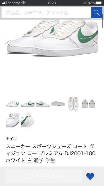 こちらの靴のメンズ25cmを購入しようと思っています。普段はAIR MAX95、ウィメンズ 24cmを履いています。 今回この靴はメンズで25cmからしかサイズ展開がなかったので、25cmを購入しようと思っているのですが、普段ウィメンズ25cmを履いているのにメンズの25cmを履いたらブカブカでしょうか?