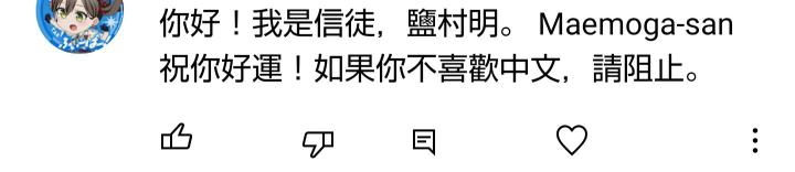 至急 中国語読める方解読お願いします。 私のYou Tubeのコメント欄についたコメントなのですが 翻訳機能が使えないようで…