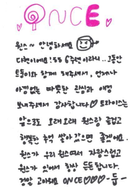TWICEが6th anniversaryの時にonceに書いてくれた手紙韓国語読めないので訳してくれる方お願いします!