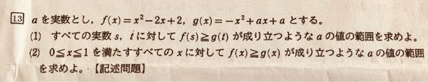高校数学Iについてです。 下の問題が分かりません。 答えは -2-2√2≦a≦-2+2√2 です。 回答よろしくお願いいたします。