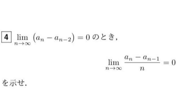 この問題の解き方を教えてください。数列の収束の問題です。
