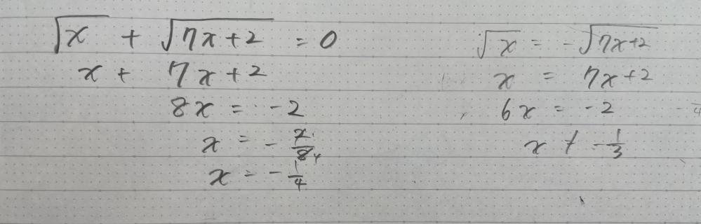 =0のまま二乗した場合と、移行して二乗した場合とで答えが変わってしまうのですが、なぜでしょうか。=0のまま二乗してはいけませんか? 宜しければお願いします