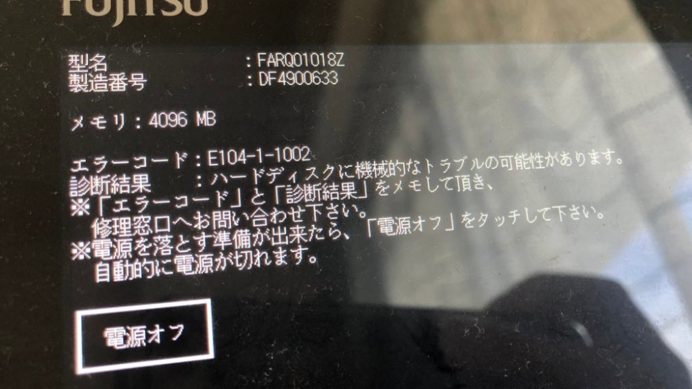 FUJITSUのタブレット型パソコンを使用しています。 修理に出すべきか否か教えて頂きたいです。 1ヶ月ぐらい前から電源を入れても「FUJITSU」の文字が現れず、起動できませんと表示されます。 ネットで調べた結果、簡易診断プログラム?を行い画像の結果が出てきます。 この後電源を落とし、もう一度電源を入れると起動できたので、暫くは「ひと手間だけど別にいいか」と思って使い続けていました。 しかし、数日前に同じく起動し、簡易診断を行った後電源を切る→もう一度電源を入れるとやっても、起動できず、10回ほど繰り返し同じことをやっていました。 ここまでくると流石に修理に出すべきか…と悩んでいます。 運かわかりませんが、奇跡的に起動し、卒論を書いている日々です。 あまりにもリスキーなのでどなたか教えて頂けないでしょうか?