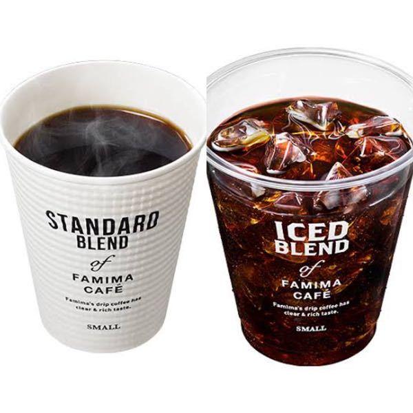 ファミマのドリップコーヒーについて。 アイスとホット、どちらが好みですか?