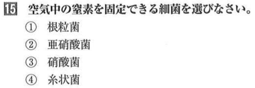 平成25年度 第2回 日本農業技術検定 3級 空気中の窒素を固定できる細菌を選びなさい。 ①根粒菌 ②亜硝酸菌 ③硝酸菌 ④糸状菌 という問題です。1つ選んで教えてください。