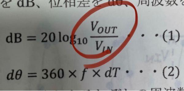 Wordについて質問です。 写真のようにWordの数式で大文字のVの横に小さい大文字のOUTを付ける方法を教えてほしいです。