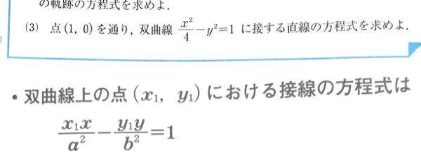 高校数学 接線の問題について この問題に限ったことでは無いのですが、接線の問題で「点(1,0)を通る接線を求めよ」みたいな問題がありますよね。例えば円だったり微積だったり放物線だったり双曲線だったり色々です。 このような単元でも大体、接線の公式があり簡単に接線が求められるようになってると思うのですが、こういう問題で接線の公式を使うと何故か解けない事がよくあります。解けないのにはどんな理由があるんでしょうか? ちなみに写真は数3の双曲線の範囲の接線に関する問題です。写真の公式を使うとyが0になってしまい解けません。