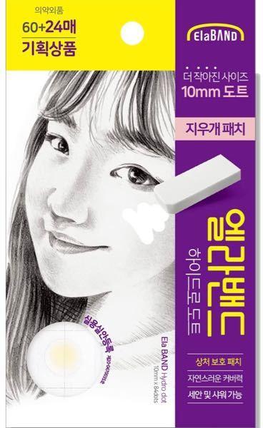 これ誰かに似ていませんか? 韓国 ElaBand エラバンド ニキビパッチのパッケージです。