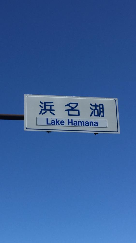 琵琶湖ですか?