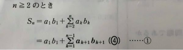 高校数学 1行目から2行目への変換の仕方を教えてください。 よろしくお願いします!