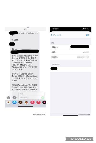 急ぎです! ソフトバンクのiTunesギフトカードオンラインショップがメンテナンスのため、Apple Storeからメールで自分のメールアドレスにギフトカードを送ったところ「ギフトが届きました」とメッセージは来たもののどこにもコードが書いてありません プレゼントの履歴にはちゃんと自分のアドレスに入力した金額が送られているとなっています コードもなければアカウントにチャージされてるわけでも無いのでとても困っています どなたかわかる方教えていただけると本当に助かります