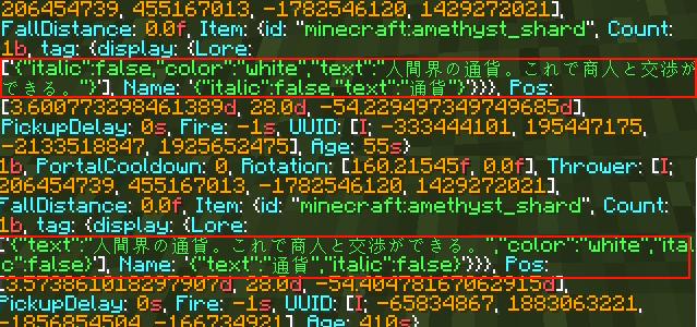 ルートテーブルで出てくるアイテムを村人の交渉の材料として使いたいのですができません。原因はわかってます。 貼った画像の右のアイテムデータが村人で使えるやつ(giveコマンド)そして左のアイテムデータが村人で 使えないやつ(LootTableで出したやつ)です。名前の部分のtext color italicの順番が違うことが原因だと思われます。これの順番を変える方法がわかりません。どうしたらいいですか?