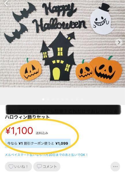 【メルカリ】1円OFFクーポンとは??? メルカリの商品ページに、「今なら¥1 割引クーポンを使うと○○円」という表示が出ています。(写真参照ください) コレは一体何なのでしょうか?? (*´...
