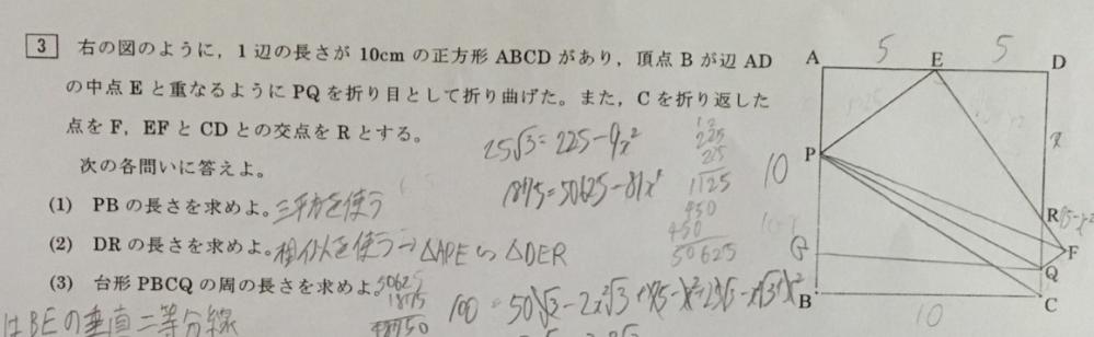 高校受験 難関高校の数学の問題です。 画像の問題の(2)と(3)を教えてもられば嬉しいです。 相似があるんだろうとはわかっていますが、解けません。 詳しい解説とこたえをお願いできればとてもうれしいです。 どうぞよろしくお願い致します。