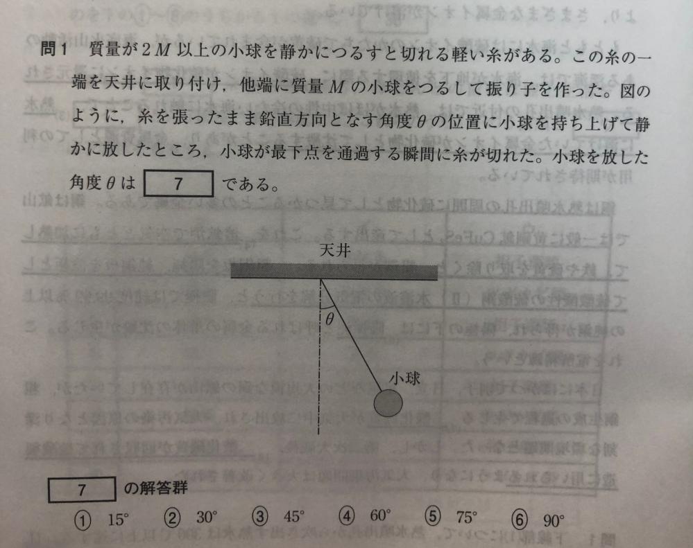 解説をお願いします。 答えは60°です