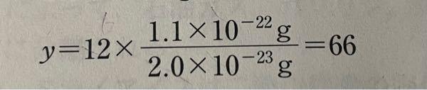 画像の計算の仕方がよく分かりません 10¯²²/10¯²³はどう計算すればいいんでしょうか?