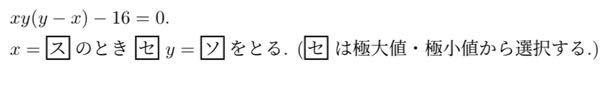 この写真の陰関数 y = φ(x) の極値を求めて解答と解き方を教えてください!!!!