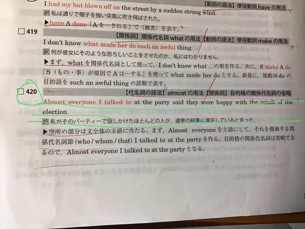 写真の緑下線の部分の文で、almost は副詞のはずなのに、everyone を修飾していますが、どういうことでしょうか?
