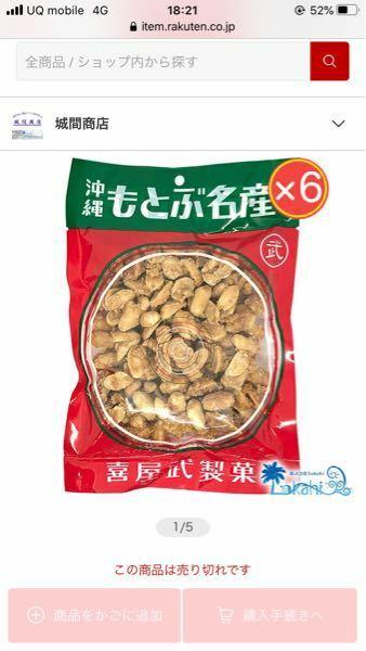 このピーナッツは沖縄のどの場所で買えますか?いつも購入していた店に置いてなく元々出回っている数も少なかったらしいのですが・・・。