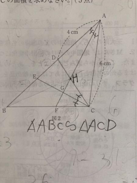 下の写真で、DE:EB=2:3や、BF:FC=2:3は示せるのですが 、DH:HC=2:3と示すことはできますか? 条件は書き込みしてあります。