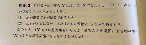[急募]内田伏一「集合と位相」での質問です。 p.38の例9.2の後半で (N,≦')と(N,≦)が順序同型でない理由が分かりません。 背理法で順序同型写像があると仮定したけど分かりませんでした。 お願いします。