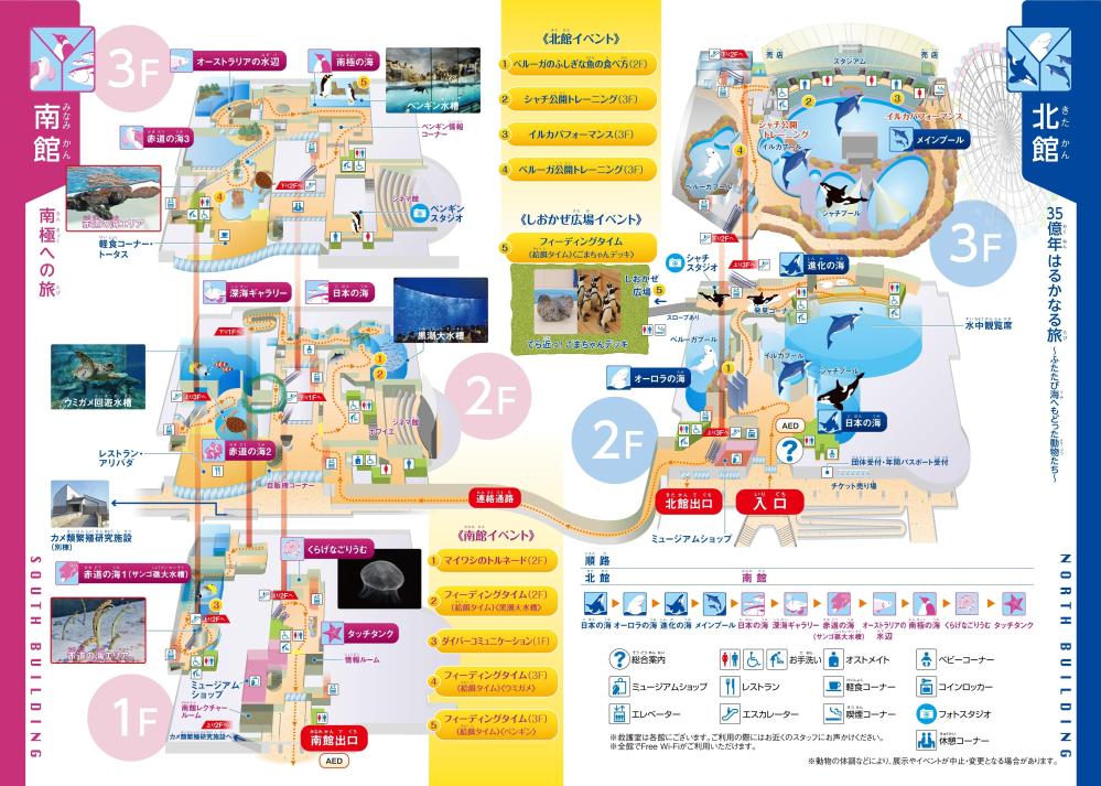緊急です! 名古屋港水族館の道でわからないことが 2つあります。 ①順路がありますが、この順路を逆走 してもよいでしょうか? ②下のマップの、緑の丸のところの 渡り廊下のような道は通れますか?