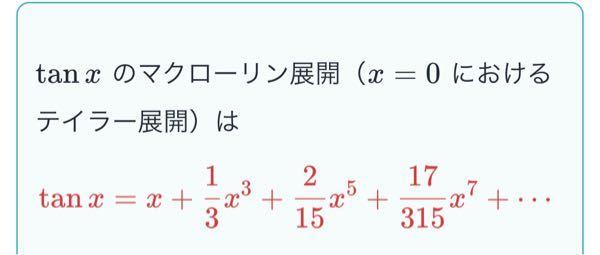 tanのテーラー展開 tanθ=tan(t)+(θ-t)[1/cos^2(t)]+(θ-t)^2/2! [2sin(t)/cos^3(t)]+.......がどのようにして画像のようになるのでし...