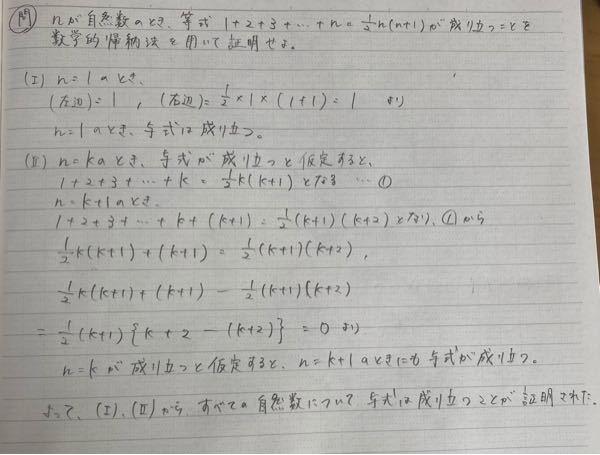 数学的帰納法についてです。これは証明できてますか?
