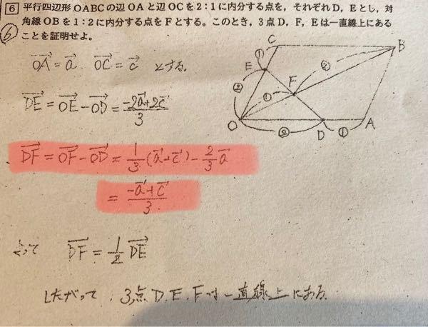 平面ベクトルの問題です。 赤いラインの部分を解説してほしいです。