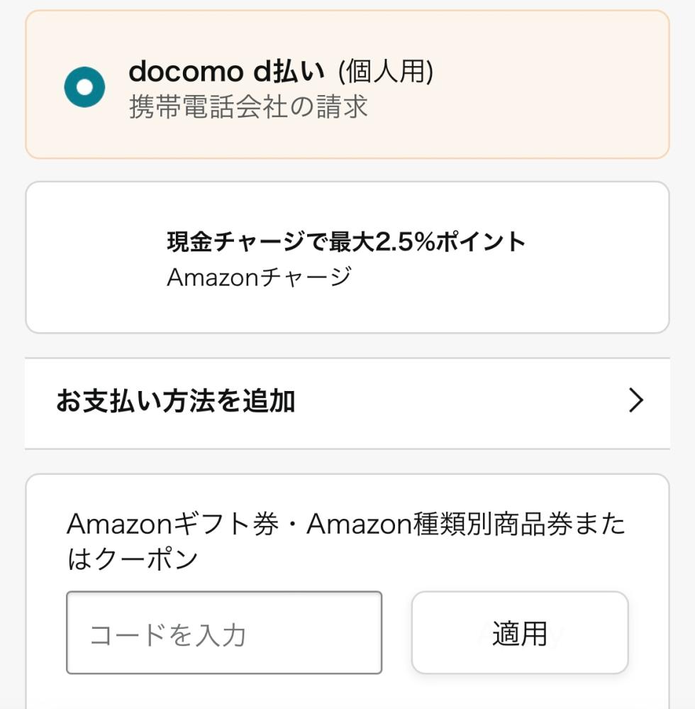 できるだけ早くお願いしますm(*_ _)m Amazon自宅配達を現金で払いたいのですが下のように出てしまいます。 支払い方法の追加のところにも現金支払いがないのですが、出来ないのでしょうか?
