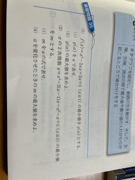 この問題の(2)の2の、aを変化させるという問題のことです。aを変化させるとはどういうことですか?