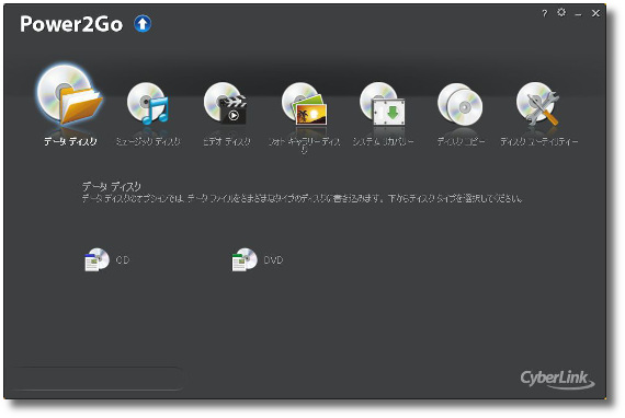 動画編集ソフトのPowei2GO8はWindows11に対応していますか?
