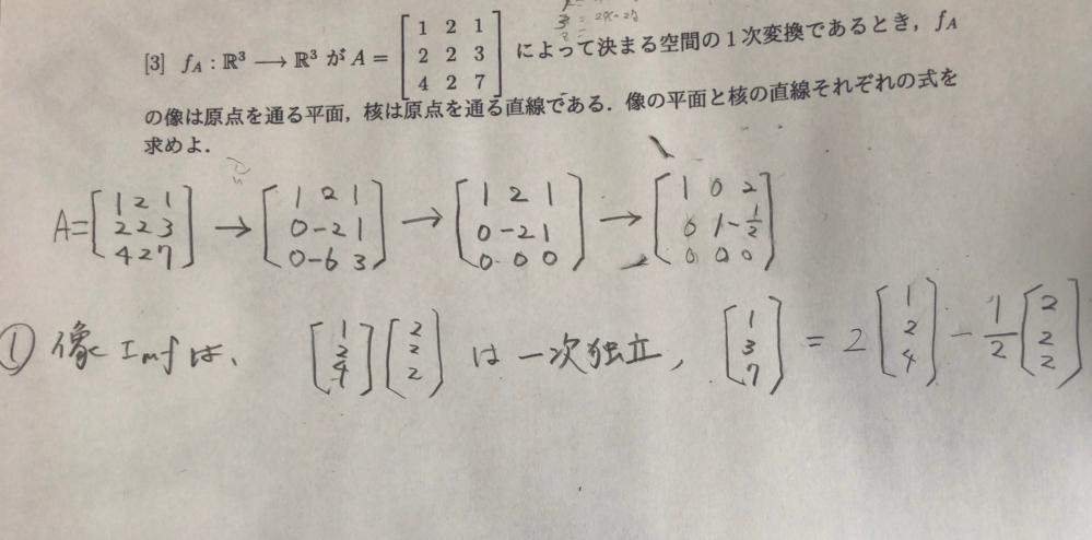 線形代数 像と核です。 下の写真の像の平面と核の直線の方程式の答案を教えてください。よろしくお願い致します。