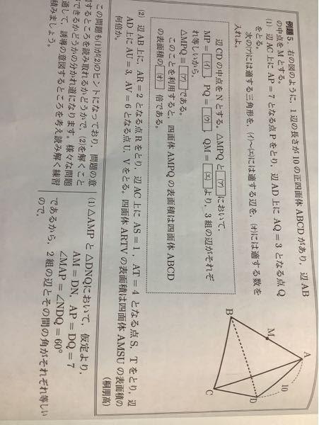 (2)この問題がわかりません。