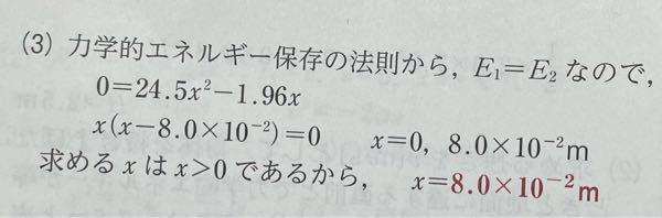 高一物理の問題なのですが、 0=24.5x²ー1.96xから x(xー8.0×10-²)=0になる途中式が分かりません。 回答お願い致します。