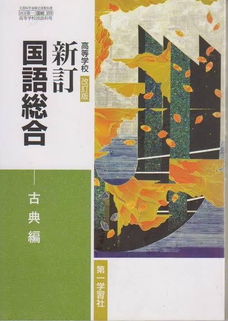 新訂国語総合 古典 の 教科書74ページ~82ページ の和歌の写真下さい