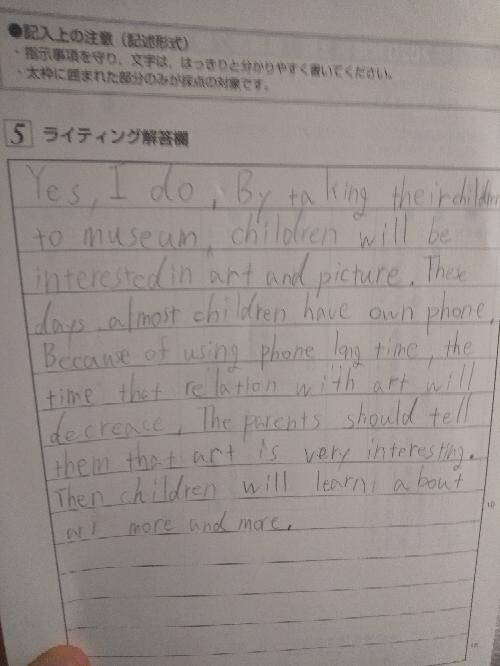 英検準2級 のライティングを筆記の内の75分のうちに書きました。 お題は「子どもたちを美術館に連れて行くべきか?」です。採点してください 添削または訂正もお願いします。。。