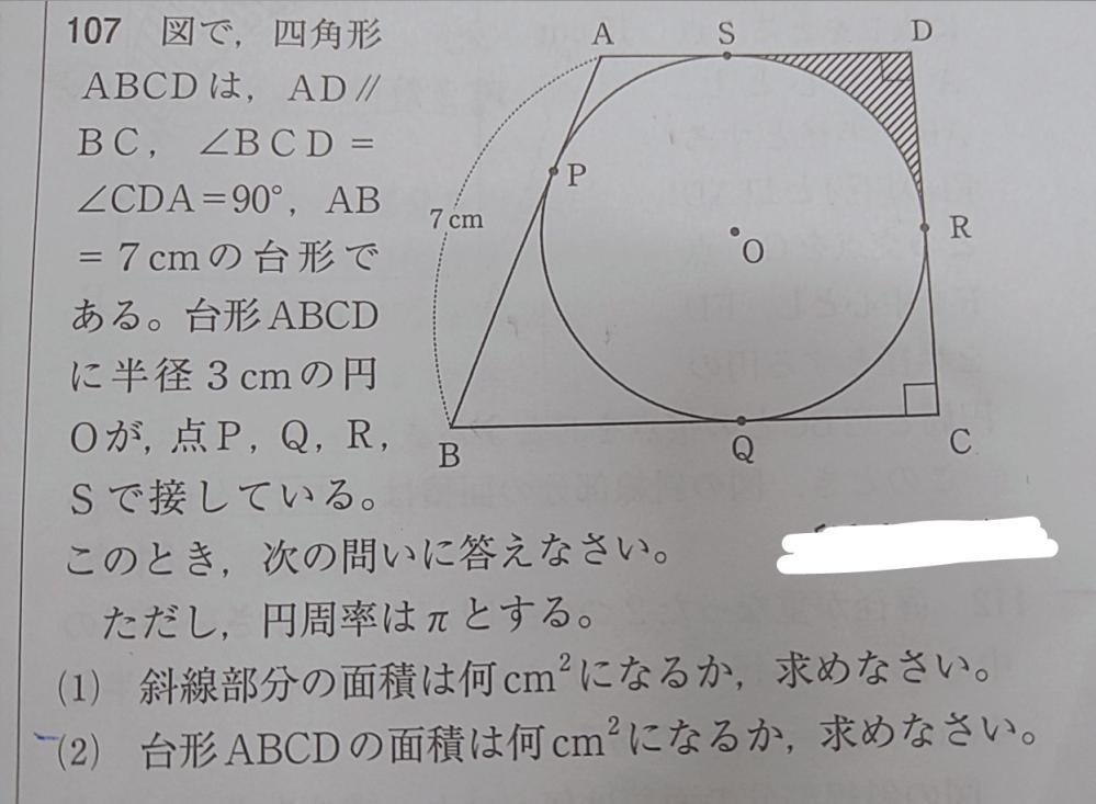 107(2)の答えが39になるワケを解説と共に教えてください。