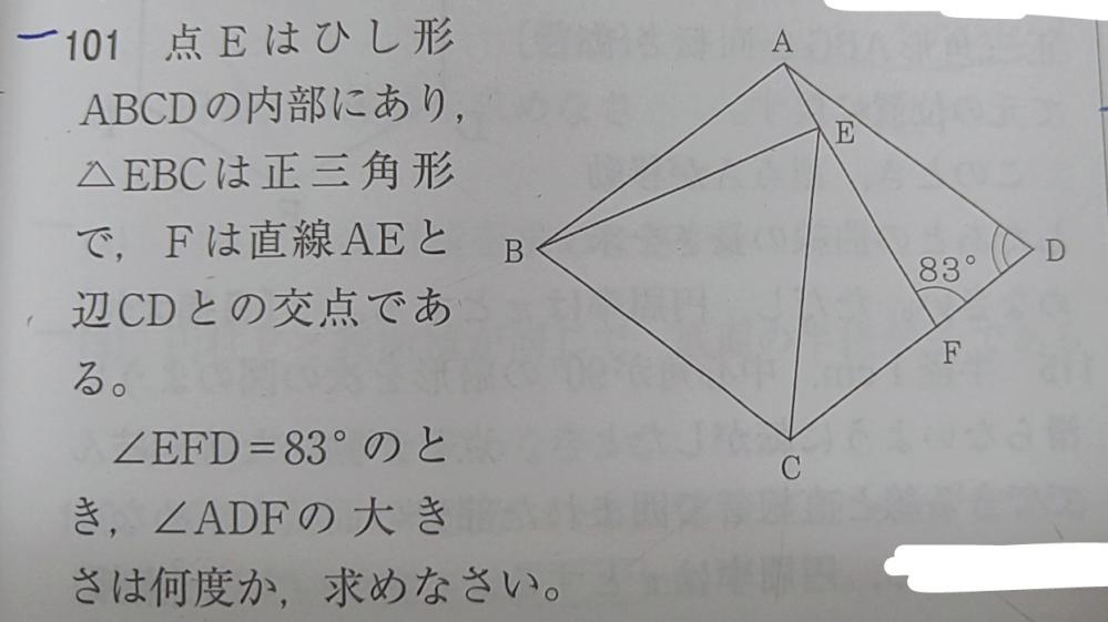 101の問題の答えが74になるわけを解説と共に教えてください。