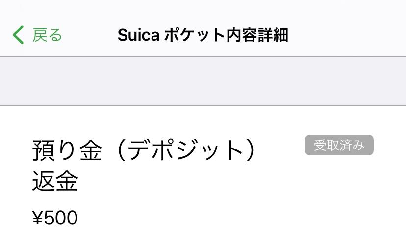 モバイルSuicaなんですが、これは何ですか??500円分受け取った覚えがないのですが。