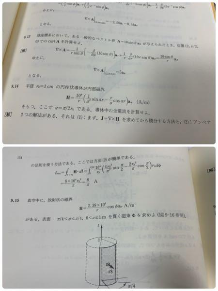 電磁気学の問題です。 9.14の問題ですが写真の(1)J=▽×Hを求めて積分する方法で苦戦しています。 教えてくださると嬉しいです。答えは8/π[A]です。よろしくお願いします。
